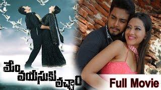 Mem Vayasuku Vacham Telugu Full Movie || Tanish || Nitti Taylor || Madalasa Sharma || Movie Express