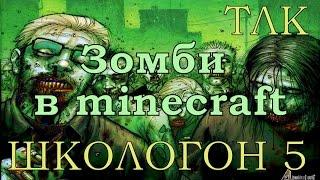 Как не надо снимать зомби апокалипсис в маинкрафте - ШГ5