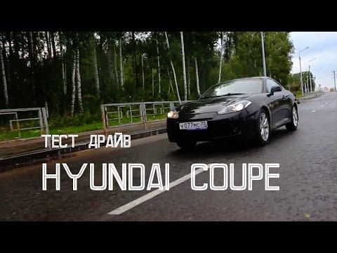 Тест драйв видео, обзор, отзыв Hyundai coupe, tiburon vs..., test drive over drive хундай купе