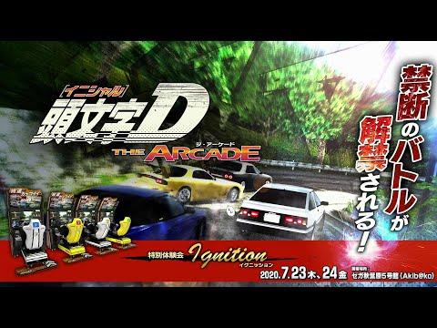 頭D系列最新作街機《頭文字D THE ARCADE》