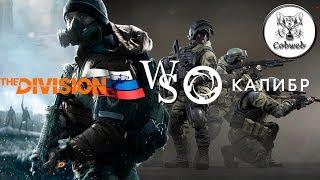 КАЛИБР Новая игра от Wargaming