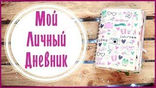 МОЙ ЛИЧНЫЙ ДНЕВНИК / ЗАКОНЧЕН!