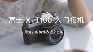 「探物」平易近人的售价,经典胶片的享受。富士「X-T100」入门相机。
