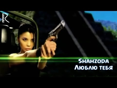 Shahzoda   Шахзода - Люблю тебя