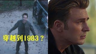 復仇者聯盟4預告彩蛋7點大解析 - 救鋼鐵人的是小辣椒?(Avengers 4: Endgame trailer breakdown)