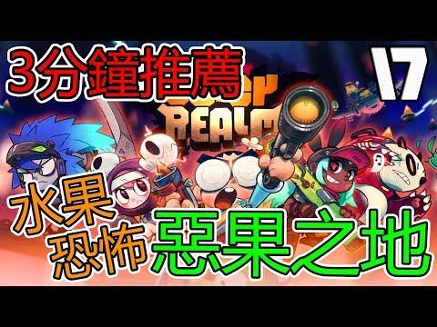 動物與植物不再和平 動作RPG「Juicy Realm」