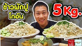 พากินข้าวผัดปูจานยักษ์ น้ำหนักรวมกว่า 5 กิโล!! ข้าวผัดปูโกอัน| EATER CNX  Ep.51