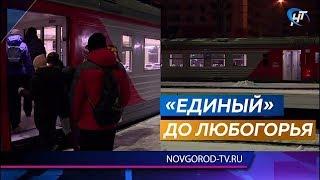 На поезд до «Любогорья» теперь можно купить единый проездной билет