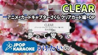 [歌詞・音程バーカラオケ/練習用]坂本真綾-CLEARアニメ『カードキャプターさくらクリアカード編』OP原曲キー♪J-POPKaraoke