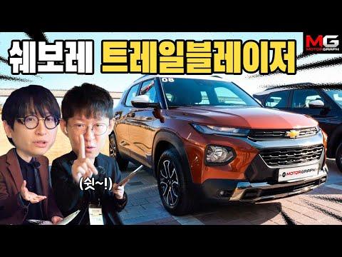 가성비 최고 신형 SUV! 쉐보레 트레일블레이저 시승기 (라이브 재편집본)