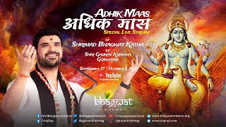 DAY 3 ADHIKMAAS SPECIAL STREAM: Shrimad Bhagwat Katha by Shri Gaurav Krishna Goswamiji