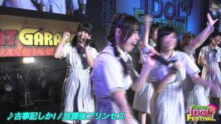 OFFICIAL放課後プリンセス『古事記しか!』TIF2015