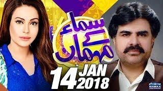 Nasir Hussain Shah Exclusive | Samaa Kay Mehmaan | SAMAA TV | Sadia Imam | 14 Jan 2018