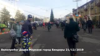 Велопробег Дедов Морозов город Бендеры 21 Декабря 2019