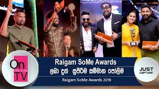 Raigam SoMe Awards 2019 ලබා දුන් සුපිරිම සම්මාන පෝලිම - Just Capture