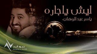 اغاني حصرية ياسر عبد الوهاب - ليش ليش ياجاره 2020 تحميل MP3