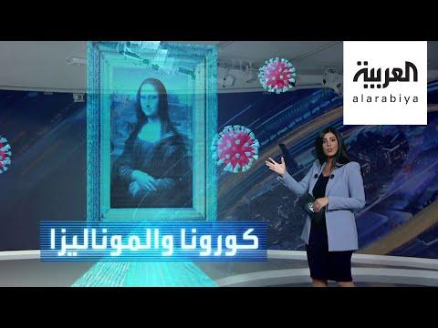 العرب اليوم - شاهد: الموناليزا تبتسم مجددًا لكن خلف الكمامة