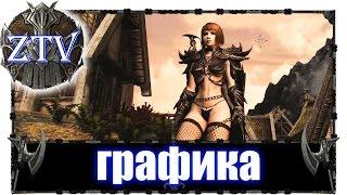 Скайрим Моды на Русском: Графика в Скайриме (ENB) \\ ZTV