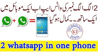 How To Activate Two Whatsapp Account On One Android Phone URDU/HINDI