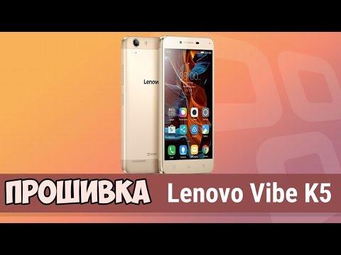 Lenovo Vibe K5 прошивка