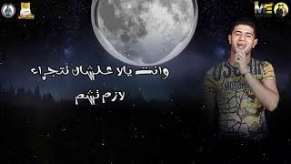 مهرجان انا ابن ليل | مودي امين - نور التوت - حمو بيكا | توزيع فيجو الدخلاوي 2019 تحميل MP3