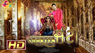 Jyoti Gill - D Gill - Shokeen Jatti - Goyal MUsic - Official Song