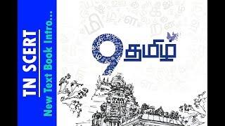 9th new tamil book 3rd term - मुफ्त ऑनलाइन वीडियो