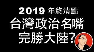 2019最後一天清點:台灣政治名嘴完勝大陸?