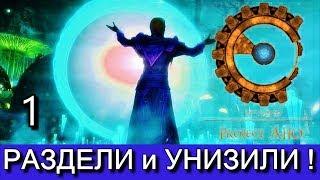 Скайрим. PROJECT AHO (Проект ЭГО) - сюжетный мод. Прохождение на русском, часть 1