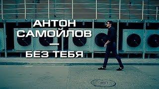 Антон Самойлов — Без тебя (new clip 2013)