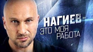 Дмитрий Нагиев — Это моя работа! ПРЕМЬЕРА  (2017)первый канал