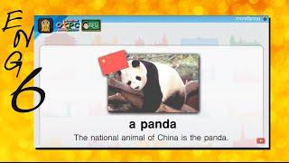 สื่อการเรียนการสอน National Animal ป.6 ภาษาอังกฤษ