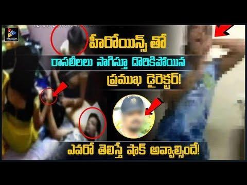 హీరోయిన్స్ తో రాసలీలలు సాగిస్తూ దొరికిపోయిన ప్రముఖ డైరెక్టర్    Shocking news    Telugu Full Screen