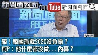 精選片段》獨!韓國瑜戰2020沒負擔?柯P:他什麼都沒  做...內幕?【新聞面對面】190812