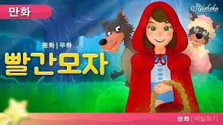 빨간 두건   작은 빨간 승마 두건   아이들을 위한 이야기   동화   만화 애니메이션