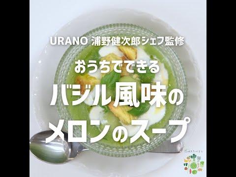 おうちでできるバジル風味のメロンのスープ(実践編)