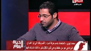 """الحياة اليوم - محمد نبوي...يرد علي متصل قال له """" انت ووالدك ووالدتك مكنتوش تقدروا تقفوا أمام مبارك"""""""