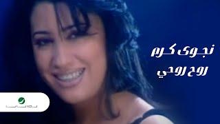 اغاني حصرية Najwa Karam - Rouh Rouhi / نجوى كرم - روح روحي تحميل MP3