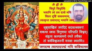 Tripuropanishad TRU 13 Swami Shantidharmananda Saraswati