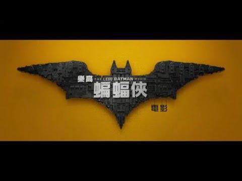《樂高蝙蝠俠》首支中文前導預告公開!