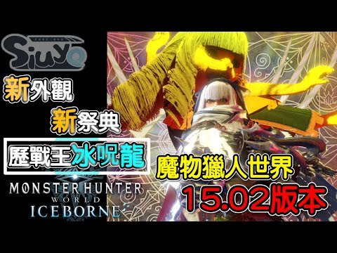 【MHWI】新祭典驚魂夜介紹 外觀懶人包《魔物獵人世界冰原 MHWI》PS4 PC