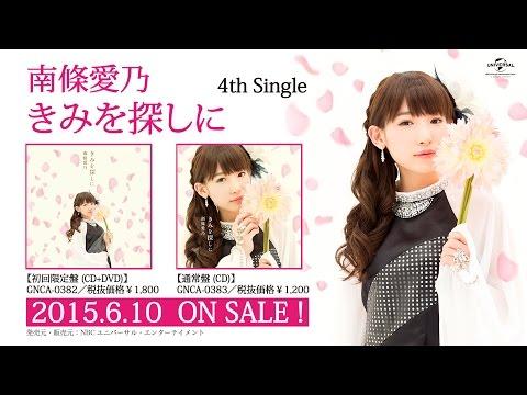 【声優動画】南條愛乃の新曲「きみを探しに」のミュージッククリップ解禁
