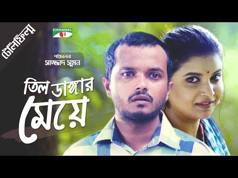 Til Danger Meye | Bangla Telefilm | Allen Shuvro | Sabnam Faria | Channel i TV