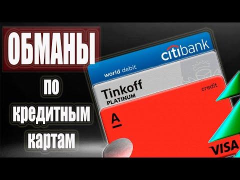✅ Кредитка - ЗЛО? Реальные ОТЗЫВЫ обманутых клиентов! Как ПРАВИЛЬНО пользоваться кредитными картами.