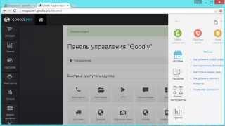 Регистрация интернет магазина в сервисе GOODLY PRO