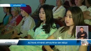 Астана күніне арналған ән кеші