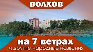"""Волхов """"на 7 ветрах"""" и другие народные названия"""