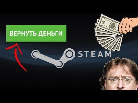 Как вернуть деньги в Steam?