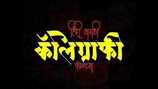 Hindi Font Ttf Download
