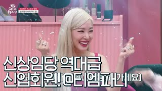 Get It Beauty 2019 EP27 SNSD, Tiffany, Red Velvet, Joy
